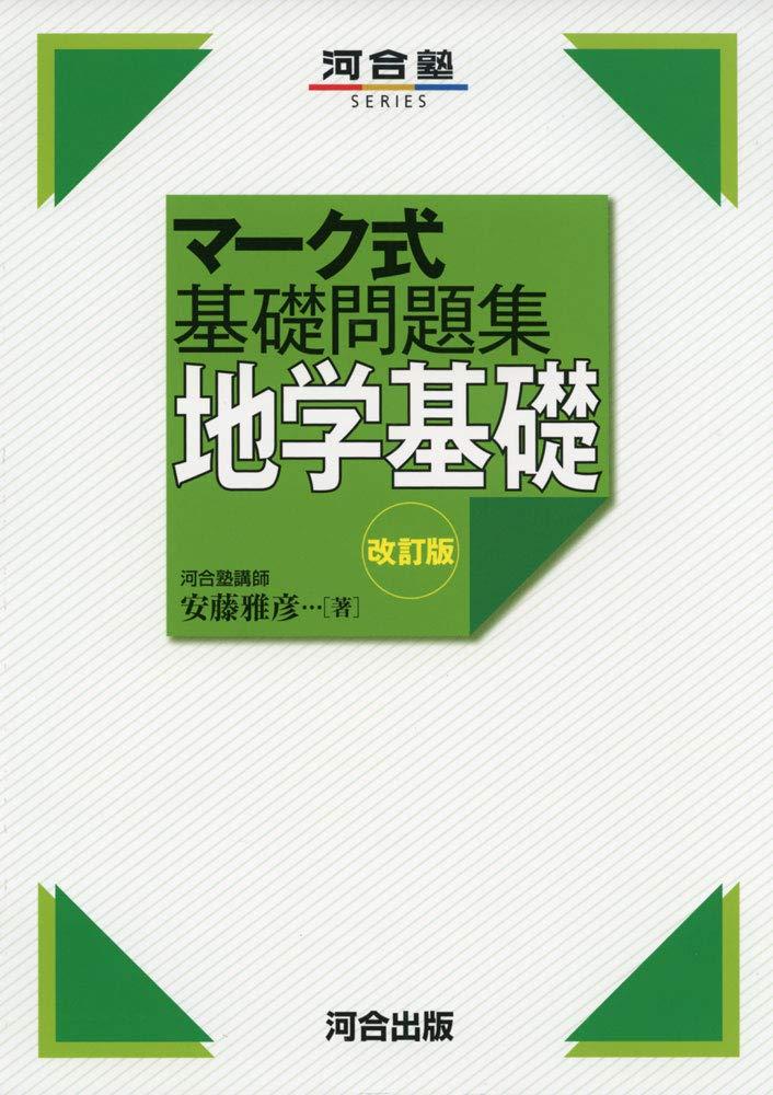 地学のおすすめ参考書・問題集『マーク式基礎問題集地学基礎』