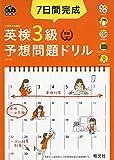 【CD2枚付】7日間完成 英検3級 予想問題ドリル 5訂版 (旺文社英検書)