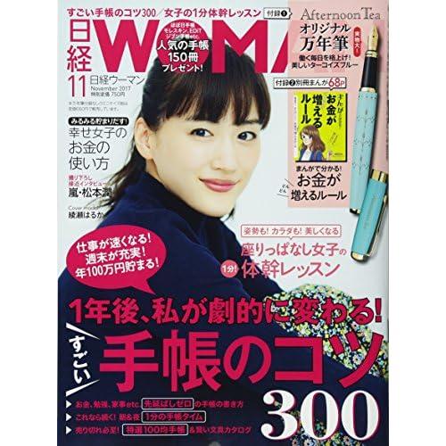 日経ウーマン 2017年 11月号 表紙画像