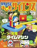 Round and round Science 3 solar power generation of Doraemon Mysterious Time Machine (Shogakukan learning Mook) (2012) ISBN: 4091068138 [Japanese Import]