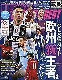 ワールドサッカーダイジェスト 2019年 4/18 号 [雑誌]