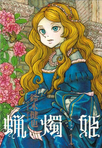Volume 1 candle princess (BEAM COMIX) (2009) ISBN: 4047260770 [Japanese Import]