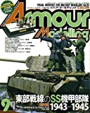 Armour Modelling (アーマーモデリング) 2007年 09月号 [雑誌]