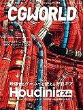 CGWORLD (シージーワールド) 2017年 12月号 vol.232 (特集:Houdiniイズム、3DCGポートレート 2017)