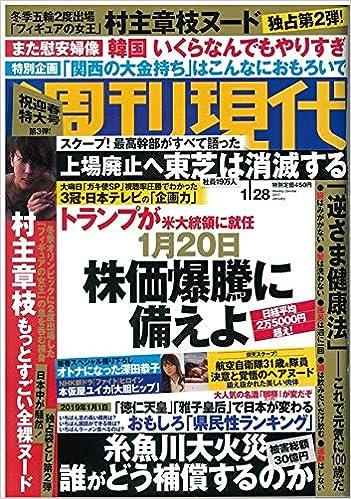 週刊現代 2017年01月28日号