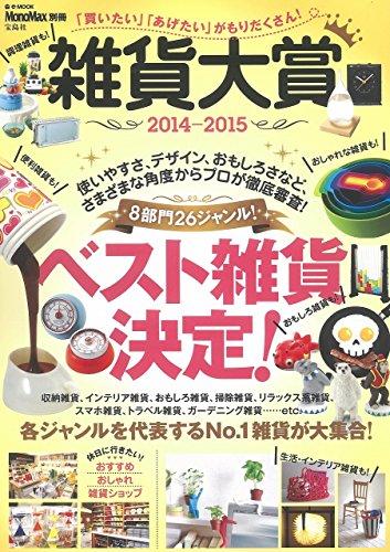 MonoMax別冊 雑貨大賞 2014-2015 (e-MOOK)