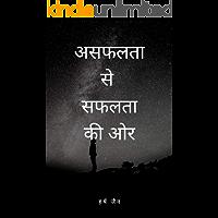 असफलता से सफलता की ओर: A successful Person. (Hindi Edition)