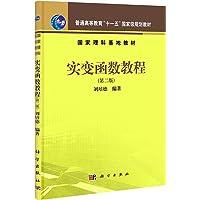 """普通高等教育""""十一五""""国家级规划教材国家理科基地教材:实变函数教程(第2版)"""