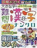 大きな字の難問漢字ナンクロ 2019年 02 月号 [雑誌]