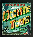 Welcome to Monster Town (Chinese Edition)
