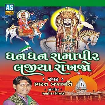 Helo Maro Sambhalo Ranuja Na Rai by Bharat Prajapati on
