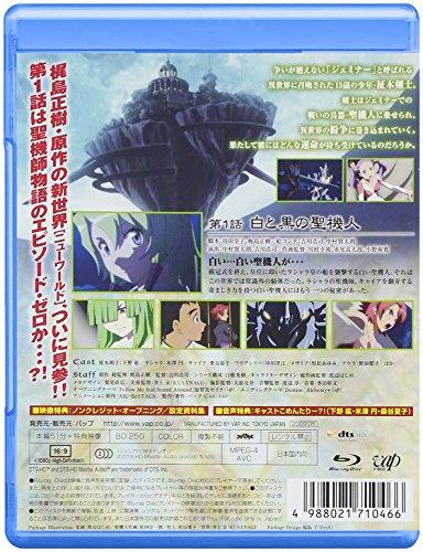 Isekai no Seikishi Monogatari 1 [Blu-ray]