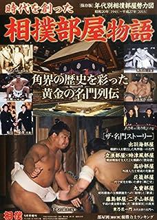 相撲部屋物語 2015年 09 月号 [雑誌]: 相撲 増刊 | |本 | 通販 | Amazon