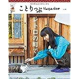 ことりっぷマガジン 2017年秋号 小さい表紙画像