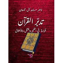 تدبر القرآن: قراءة في القيم والمُثل والأخلاق (Arabic Edition)