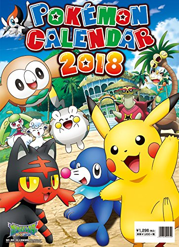 pokemon 2018 official wall calendar japan import