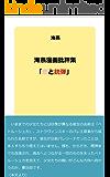 海燕漫画批評集「恋と銃弾」
