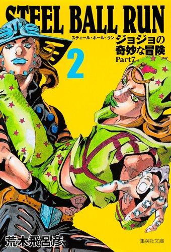 STEEL BALL RUN 2 (集英社文庫)