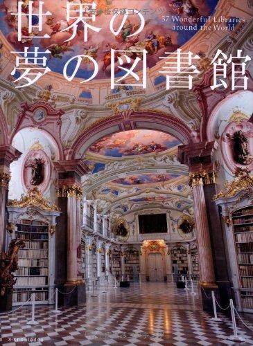 世界の夢の図書館