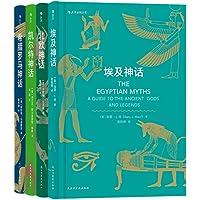 世界经典神话:北欧神话+希腊罗马神话+埃及神话等(套装共4册)