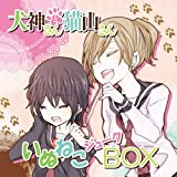 Animation (Sumire Uesaka, Nao Toyama, Et Al.) - Inugami San To Nekoyama San Kindan No Music Box [Japan CD] GACD-6