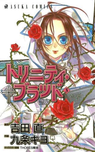 トリニティ・ブラッド(3): 第3巻 (あすかコミックス)