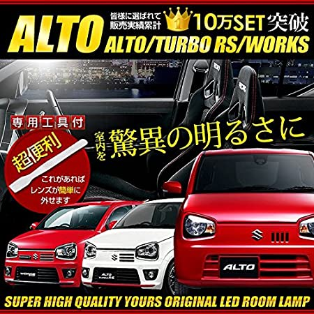 Amazon.com: Yours [with a special tool] Alto Alto turbo RS Alto Works HA36 private room lamp LED A-HA36: Automotive