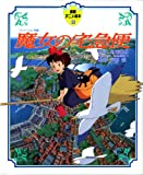 Kiki's Delivery Service (Japanese Edition)
