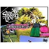 スラックライン 4点 セット 収納袋 手袋 ツリーウェア バランスウォーカー 体幹 トレーニング 綱渡り TASTE-SLACKLINED-SET