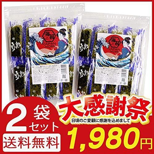 【期間限定2960円→2袋1980円】送料無料・味付け海苔 70束2袋セット