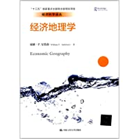 经济科学译丛:经济地理学