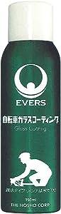EVERS(エバーズ) ガラスコーティング剤