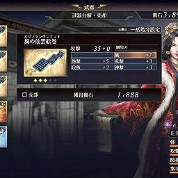 無双 orochi3 ultimate サポート