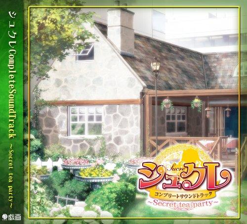シュクレ コンプリートサウンドトラック~Secret tea party~ B0057UKMWY Parent