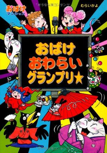 おばけマンション24 おばけおわらいグランプリ☆ (ポプラ社の新・小さな童話)