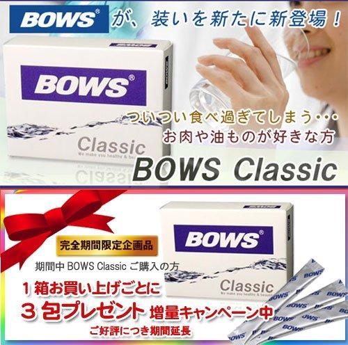 BOWS Classic (ボウス クラシック)  30包+3包増量版 3個セット B00J1THN38