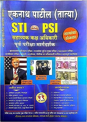 Eknath Patil Academy in VIP Road Nanded