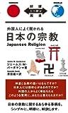 外国人によく聞かれる日本の宗教 Japanese Religion【日英対訳】 (対訳ニッポン双書)
