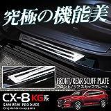 サムライプロデュース CX8 CX-8 KG系 マツダ スカッフプレート パーツ カスタム ステンレス MAZDA アクセサリー