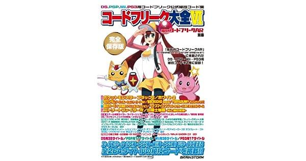 隔月刊コードフリークAR別冊 コードフリーク大全VI: Amazon.es ...