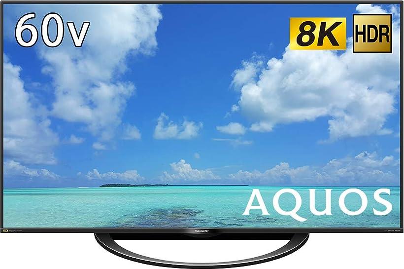 シャープ60V型液晶テレビAQUOS 8T-C60AW1 8K対応N-Blackパネル8K倍速液晶2018年モデル