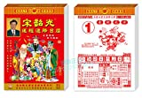 2017 The Lunar Calendar Chinese Rooster Year Calendar, Single Color, Version of 32K