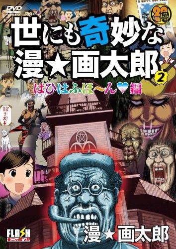 世にも奇妙な漫☆画太郎 第2巻