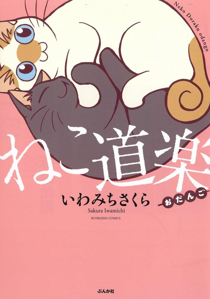 ねこ道楽 おだんご (ぶんか社コ...