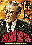 Japanese TV Series - Seibu Keisatsu Character Collection Kakaricho Takeshi Ninomiya (Eiken Shoji) [Japan DVD] PCBP-12217
