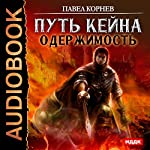 Kane's Path. Obsession [Russian Edition] | Pavel Kornev