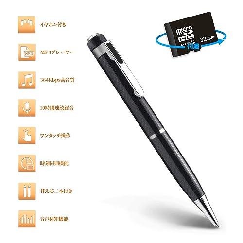 Lamoe ペン型ボイスレコーダー