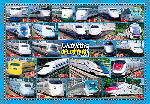 (Apollo-sha 26-636 [picture puzzle Bullet train Japan 75 piece])