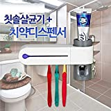 Bazaar UV Disinfect Toothbrush Holder Automatic Toothpaste Squeezer
