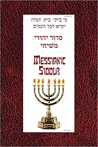 Siddur jewish prayer book pdf